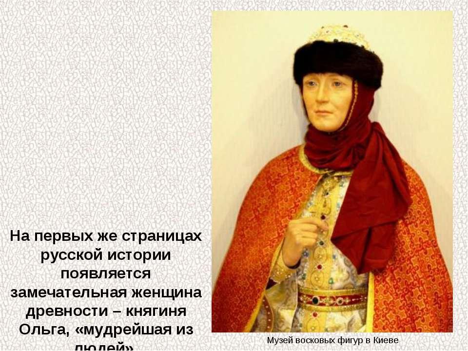На первых же страницах русской истории появляется замечательная женщина древн...