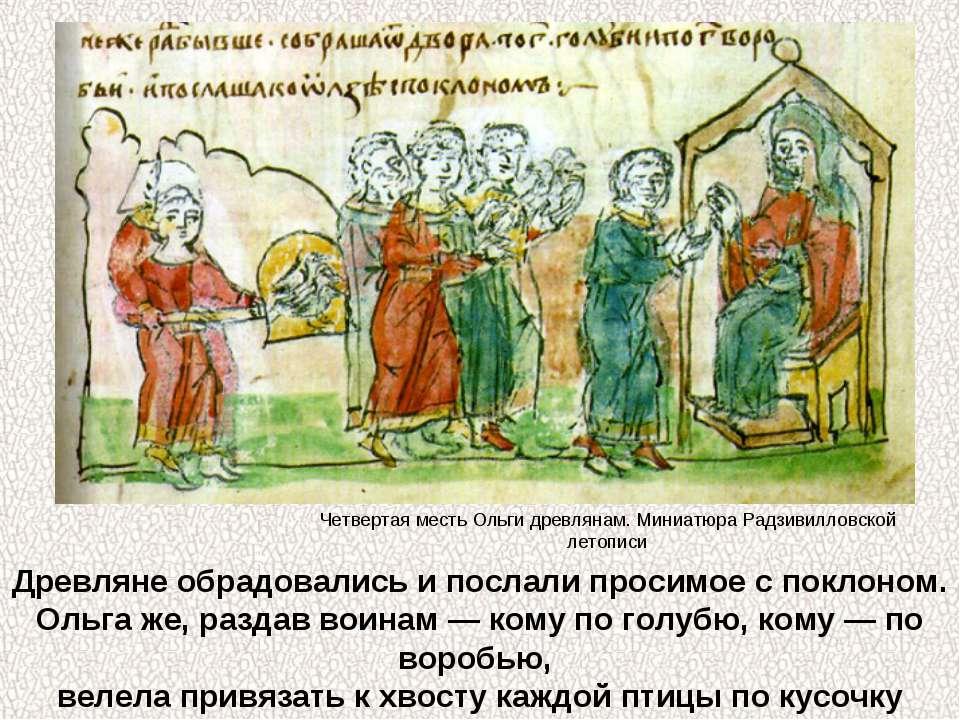 Древляне обрадовались и послали просимое с поклоном. Ольга же, раздав воинам ...