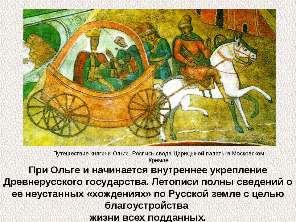 При Ольге и начинается внутреннее укрепление Древнерусского государства. Лето...