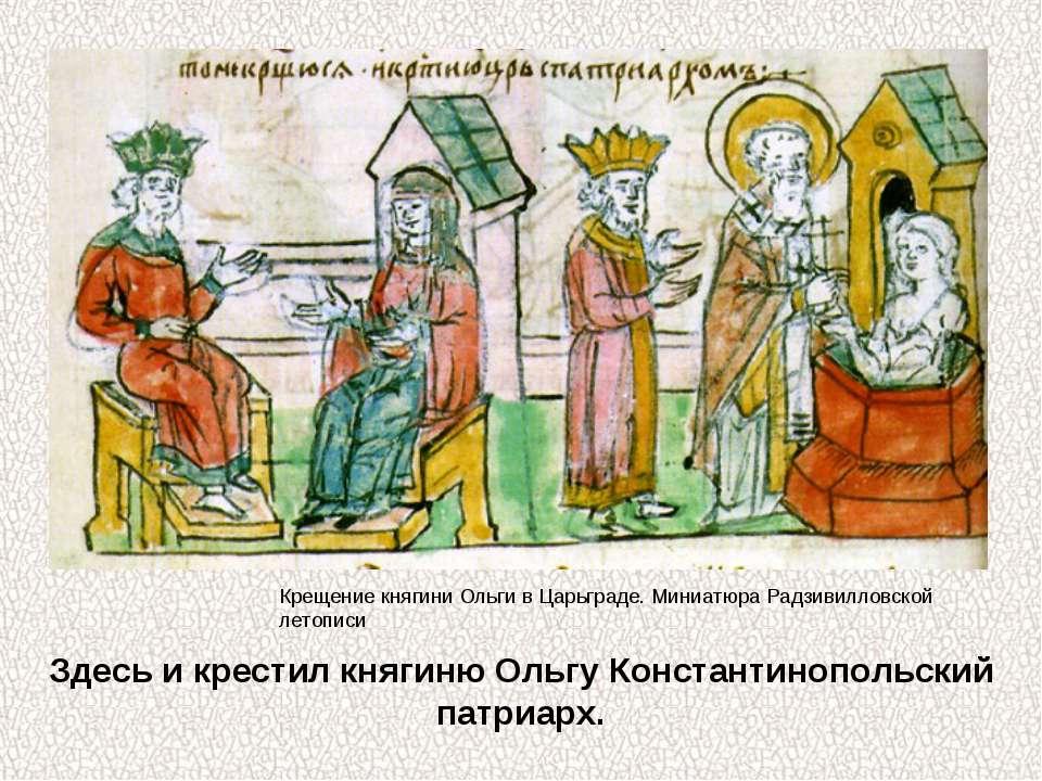 Здесь и крестил княгиню Ольгу Константинопольский патриарх. Крещение княгини ...