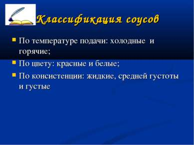 Классификация соусов По температуре подачи: холодные и горячие; По цвету: кра...