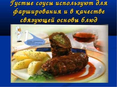Густые соусы используют для фарширования и в качестве связующей основы блюд
