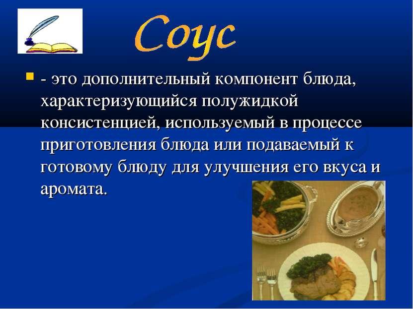 - это дополнительный компонент блюда, характеризующийся полужидкой консистенц...