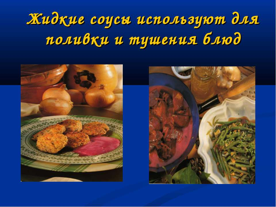 Жидкие соусы используют для поливки и тушения блюд
