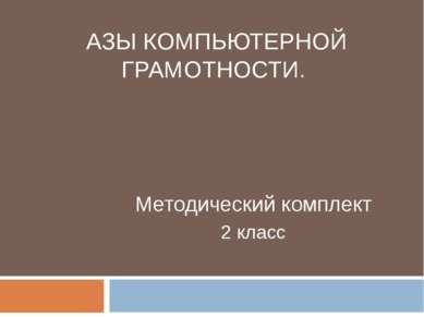 АЗЫ КОМПЬЮТЕРНОЙ ГРАМОТНОСТИ. Методический комплект 2 класс