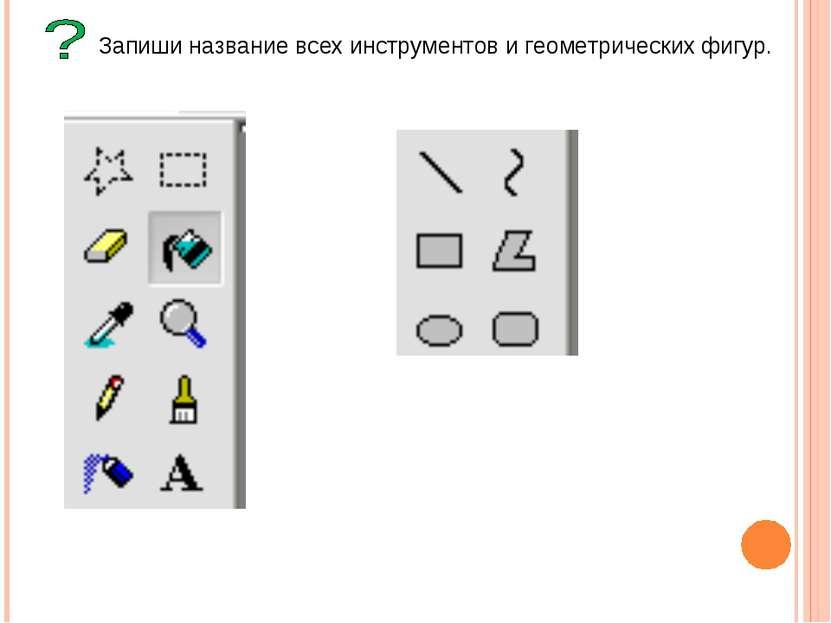 Запиши название всех инструментов и геометрических фигур.