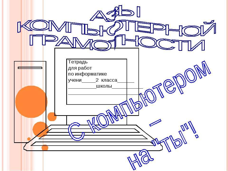 Тетрадь для работ по информатике учени_____2 класса______ __________школы____...