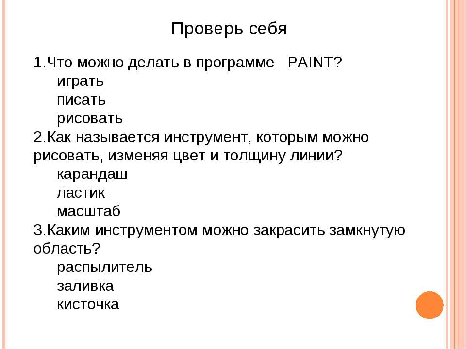 Проверь себя Что можно делать в программе PAINT? играть писать рисовать Как н...