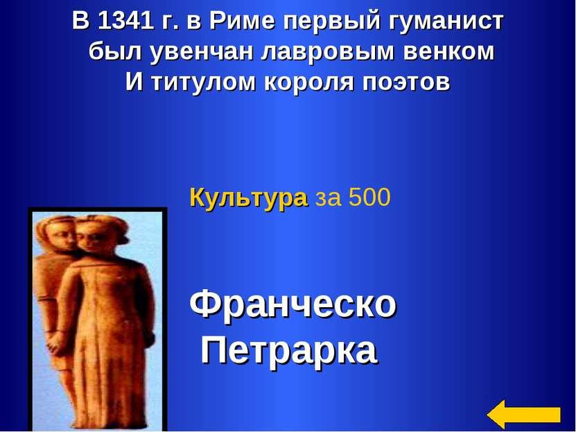 В 1341 г. в Риме первый гуманист был увенчан лавровым венком И титулом короля...