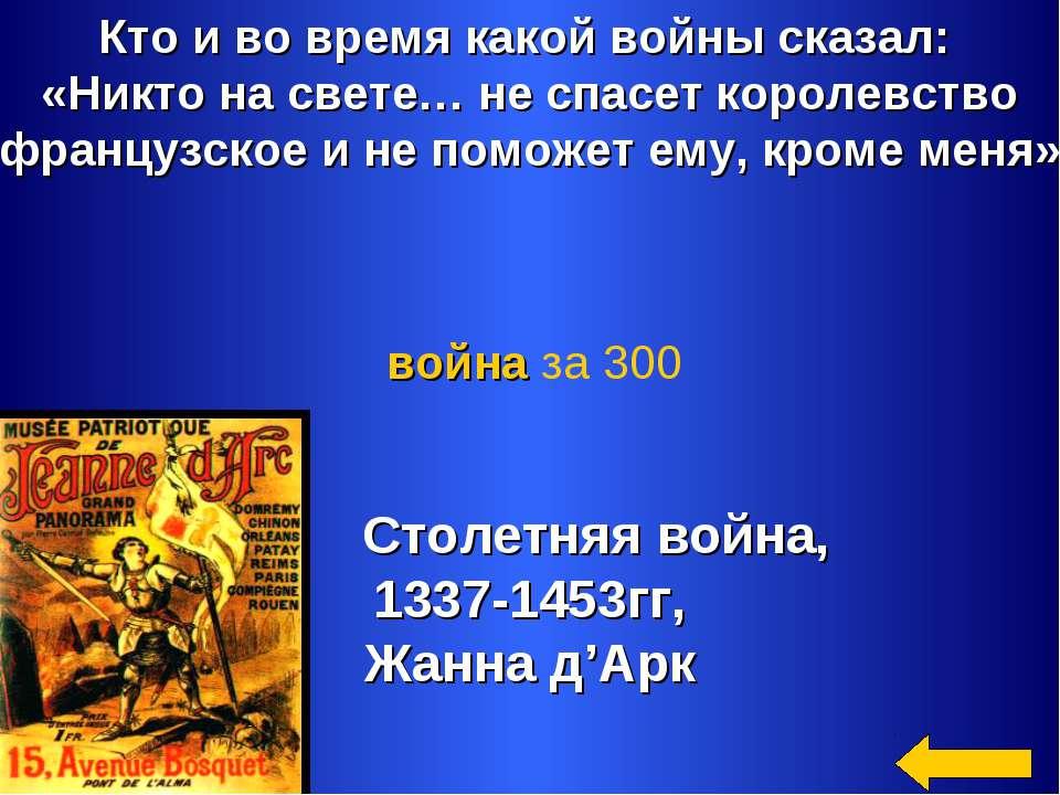 Кто и во время какой войны сказал: «Никто на свете… не спасет королевство фра...