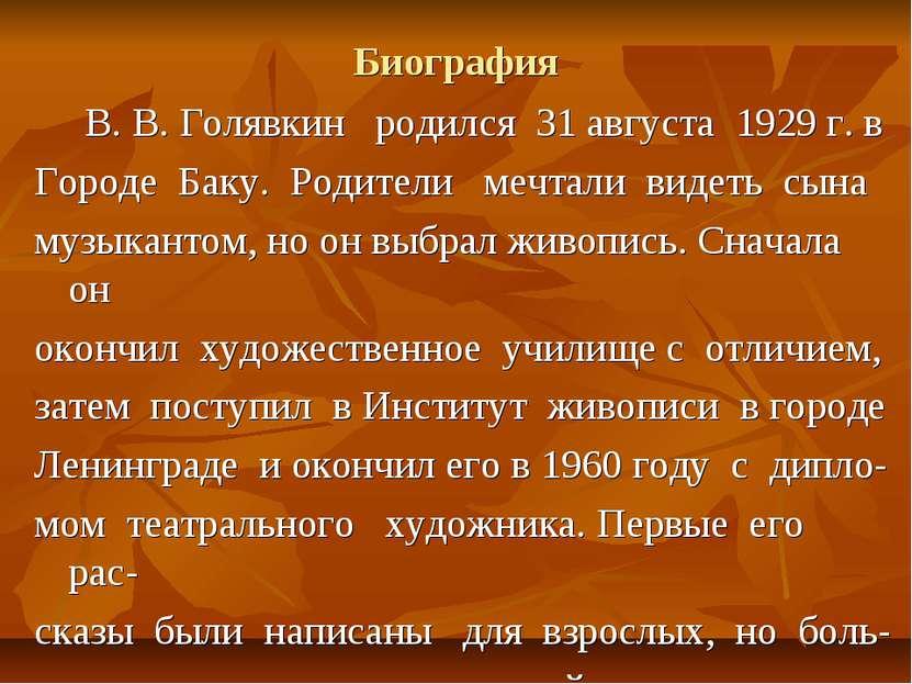 Биография В. В. Голявкин родился 31 августа 1929 г. в Городе Баку. Родители м...