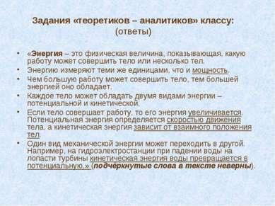 Задания «теоретиков – аналитиков» классу: (ответы) «Энергия – это физическая ...
