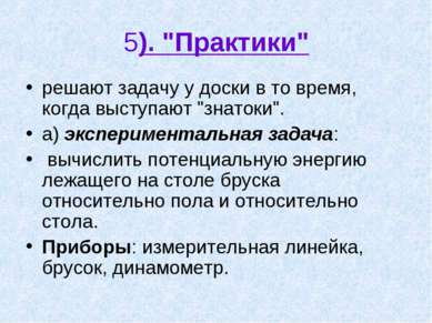 """5). """"Практики"""" решают задачу у доски в то время, когда выступают """"знатоки"""". а..."""