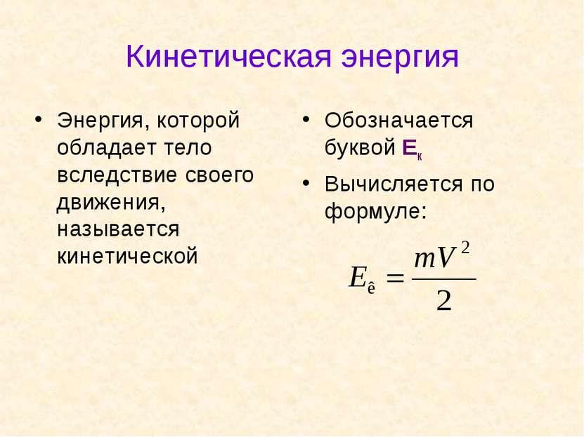 Кинетическая энергия Энергия, которой обладает тело вследствие своего движени...