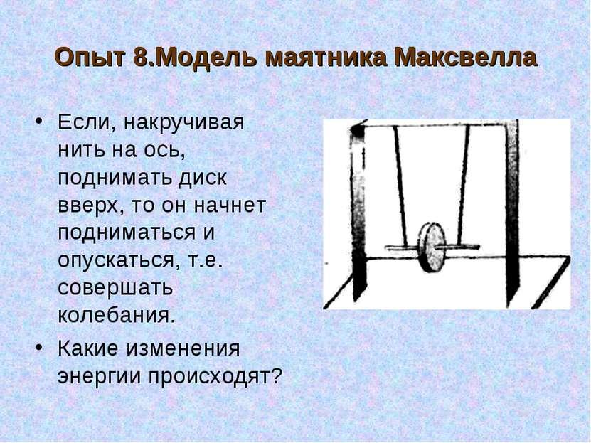 Опыт 8.Модель маятника Максвелла Если, накручивая нить на ось, поднимать диск...
