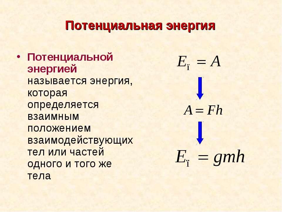 Потенциальная энергия Потенциальной энергией называется энергия, которая опре...