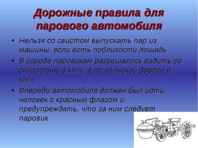 Дорожные правила для парового автомобиля Нельзя со свистом выпускать пар из м...
