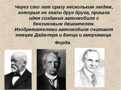 Через сто лет сразу нескольким людям, которые не знали друг друга, пришла иде...