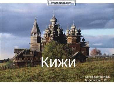Кижи Автор-составитель Большаков С. В.