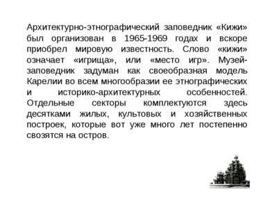 Архитектурно-этнографический заповедник «Кижи» был организован в 1965-1969 го...