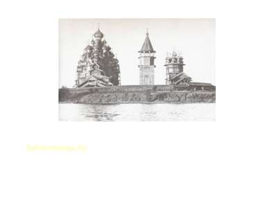 Литература Библиотекарь.Ру Галерея на сайте музея заповедника «Кижи». Посещен...