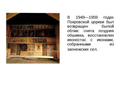 В 1949—1959 годах Покровской церкви был возвращен былой облик: снята поздняя ...