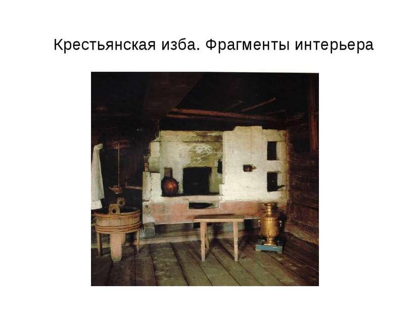 Крестьянская изба. Фрагменты интерьера