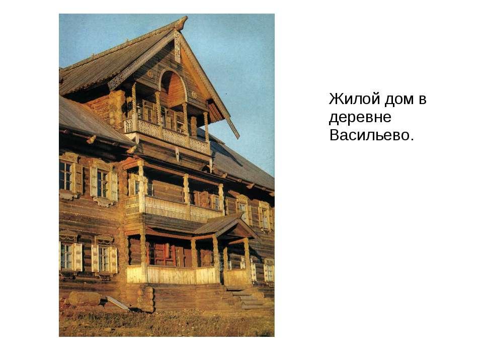 Жилой дом в деревне Васильево.