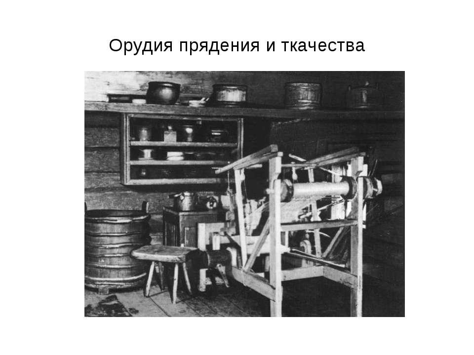 Орудия прядения и ткачества