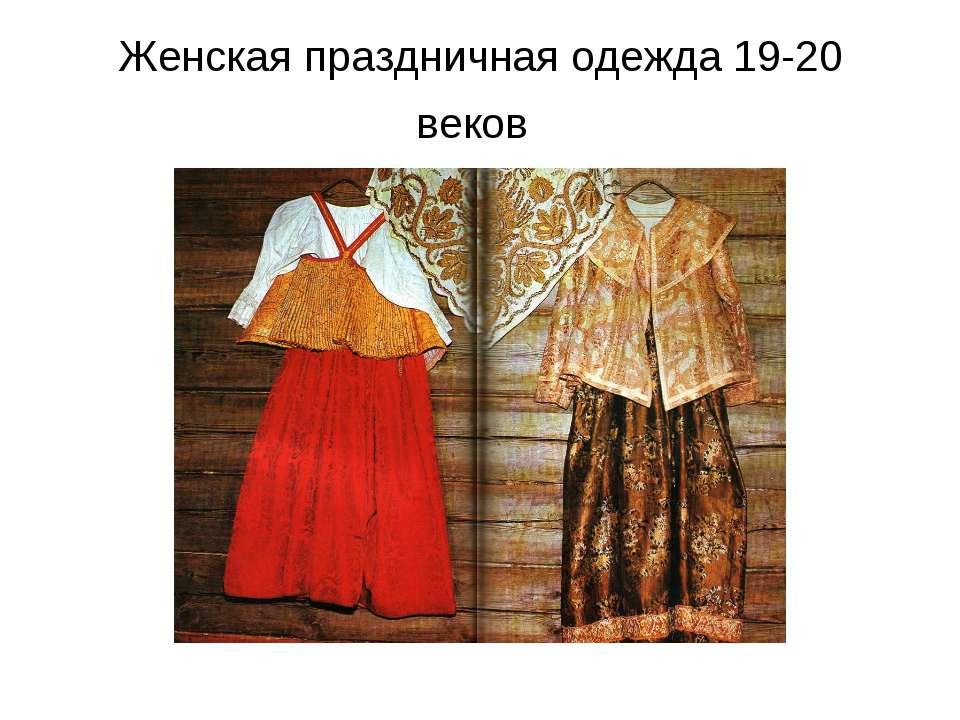 Женская праздничная одежда 19-20 веков