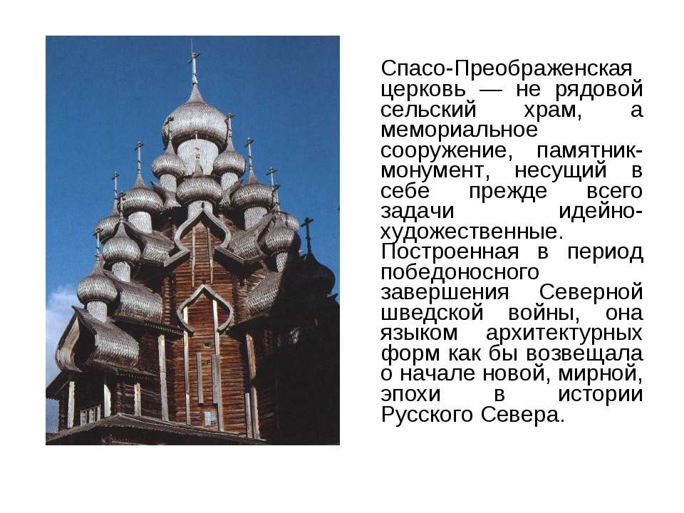 Спасо-Преображенская церковь — не рядовой сельский храм, а мемориальное соору...