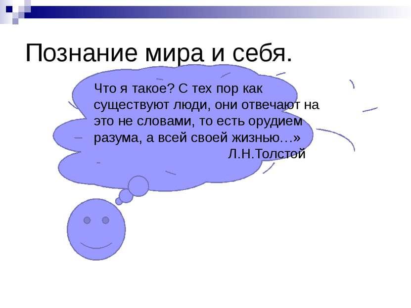 """Познание мира и себя. Создатель : Спиридонова Н.Н. учитель МОУ """"СОШ№4"""", с.Сот..."""