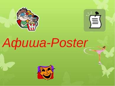 Афиша-Poster