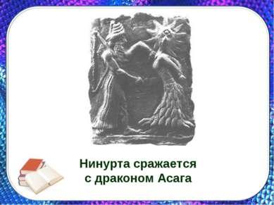 Нинурта сражается с драконом Асага