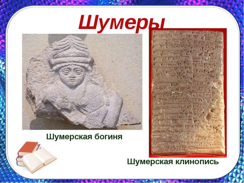 Шумеры Шумерская клинопись Шумерская богиня