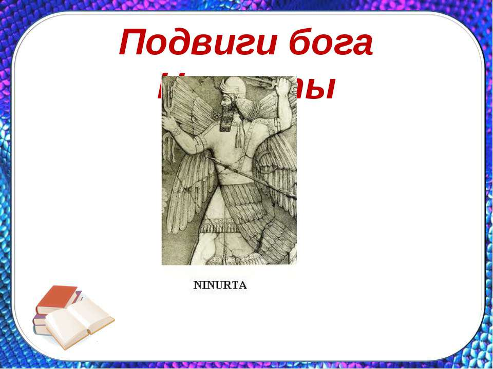 Подвиги бога Нинурты