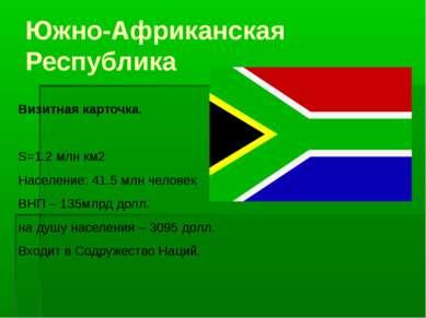 Южно-Африканская Республика Визитная карточка. S=1.2 млн км2 Население: 41.5 ...