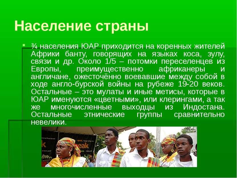 Население страны ¾ населения ЮАР приходится на коренных жителей Африки банту,...