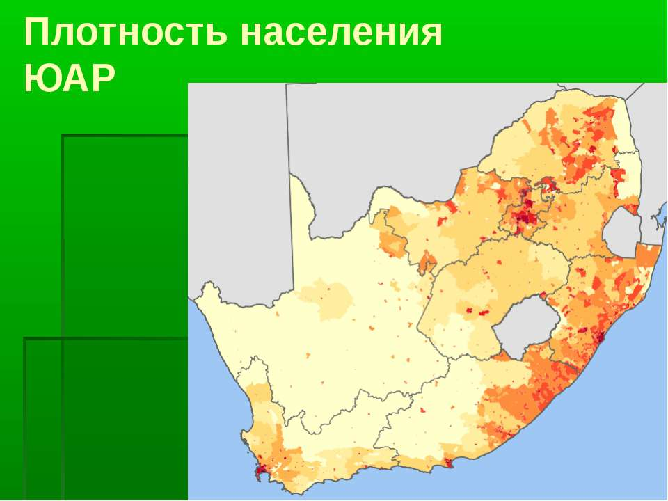 Плотность населения ЮАР