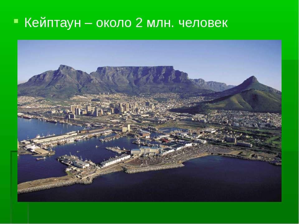 Кейптаун – около 2 млн. человек