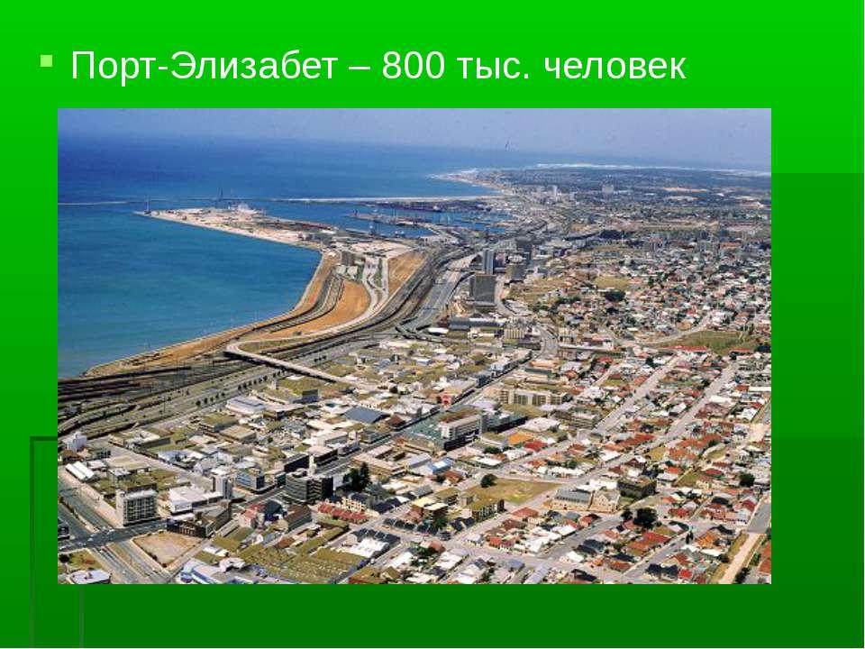 Порт-Элизабет – 800 тыс. человек