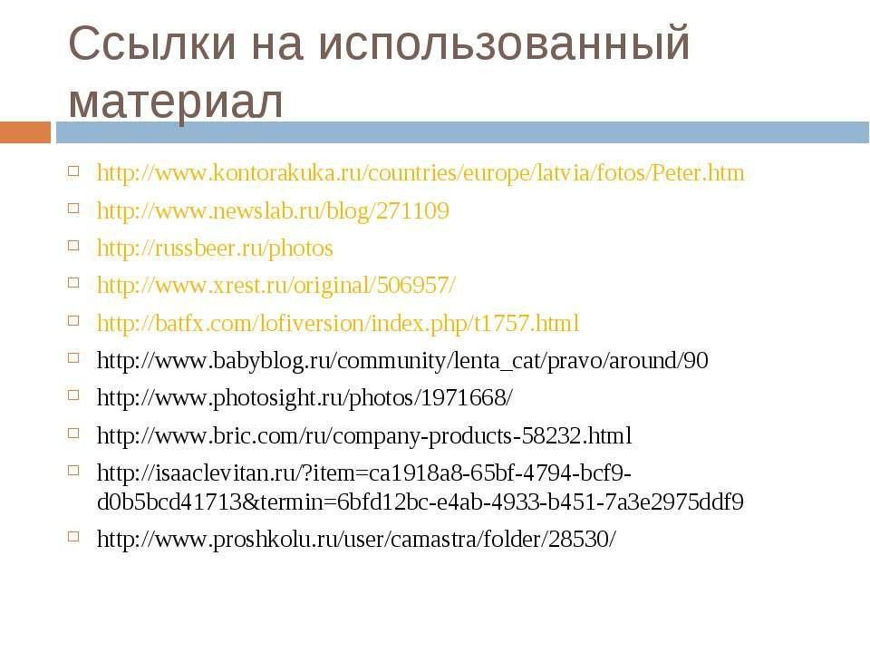 Ссылки на использованный материал http://www.kontorakuka.ru/countries/europe/...
