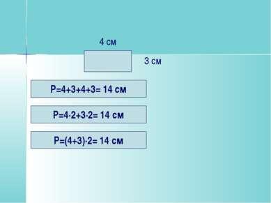 4 см 3 см P=4+3+4+3= 14 см P=(4+3)·2= 14 см P=4·2+3·2= 14 см