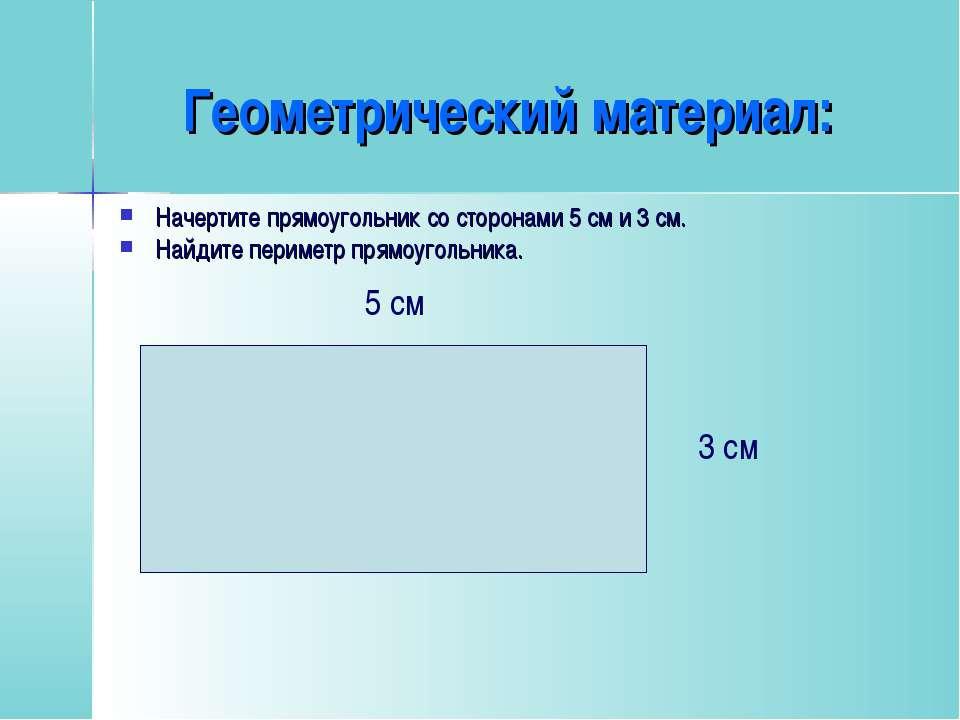 Геометрический материал: Начертите прямоугольник со сторонами 5 см и 3 см. На...