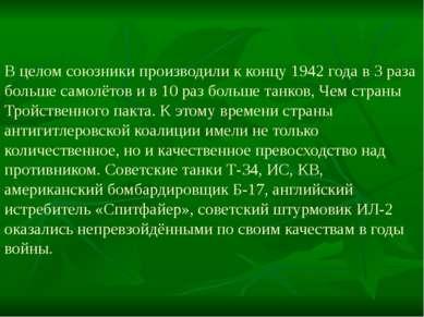 В целом союзники производили к концу 1942 года в 3 раза больше самолётов и в ...