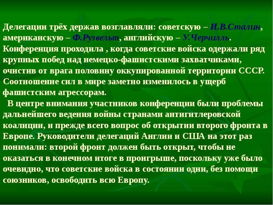 Делегации трёх держав возглавляли: советскую – И.В.Сталин, американскую – Ф.Р...