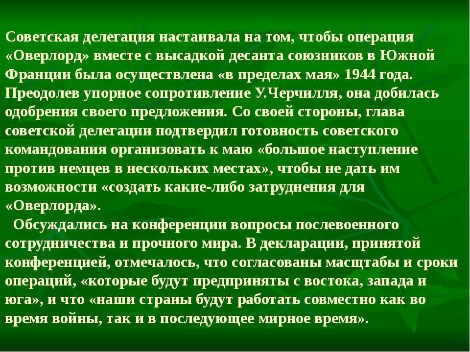 Советская делегация настаивала на том, чтобы операция «Оверлорд» вместе с выс...