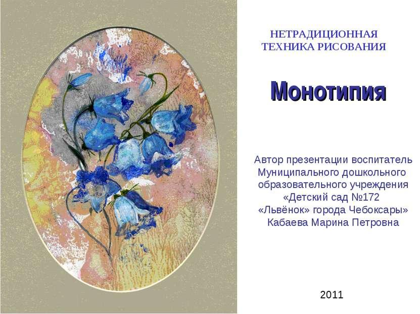 НЕТРАДИЦИОННАЯ ТЕХНИКА РИСОВАНИЯ Монотипия Автор презентации воспитатель Муни...
