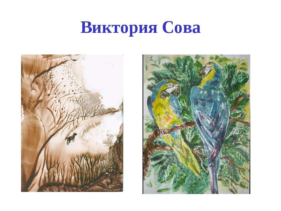Виктория Сова
