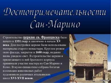 Строительство церкви св. Франциска было начато в 1351 году и закончено в нача...